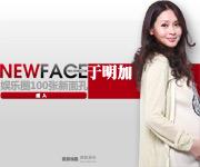 newface:于明加