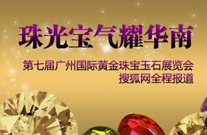 第七届广州国际黄金珠宝玉石展览会