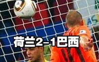 第五十七场-荷兰2-1巴西