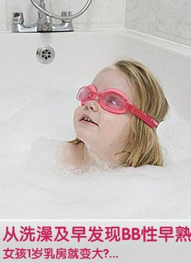 通过洗澡及早发现宝宝性早熟