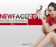 newface:蒙亭宜
