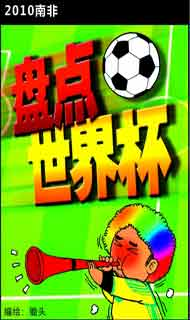 新京报:漫画盘点世界杯