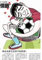 """重庆时报:""""足球寡妇""""之歌"""