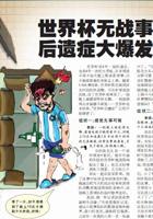 重庆时报:世界杯后遗症大爆发