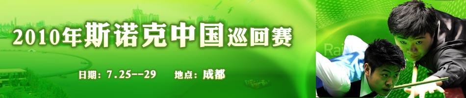 中巡赛,斯诺克中巡赛,丁俊晖,梁文博,2010年斯诺克中国巡回赛,斯诺克中巡赛成都站,中国职业斯诺克巡回赛,中巡赛,斯诺克