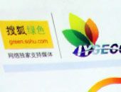 搜狐绿色独家合作媒体