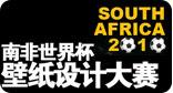 绿茵股市,南非世界杯
