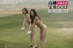 性感宝贝,英国公开赛,英国高尔夫公开赛,老虎伍兹,伍兹,米克尔森,辛克,高尔夫,搜狐高尔夫,英国公开赛直播,2010英国公开赛