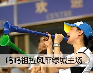 呜呜祖拉风靡杭州主场