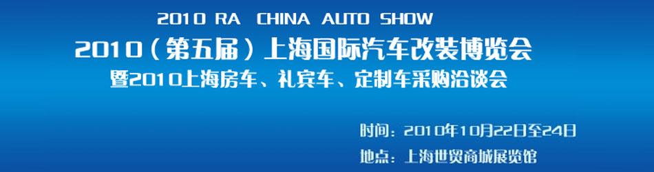 2009大连国际汽车工业展览会