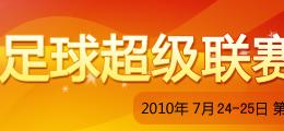 2010年中超联赛,中超视频,中超赛程,中超积分榜,山东鲁能,河南建业,北京国安,陕西�喊�,上海申花