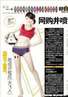 潇湘晨报:以足球的名义花钱