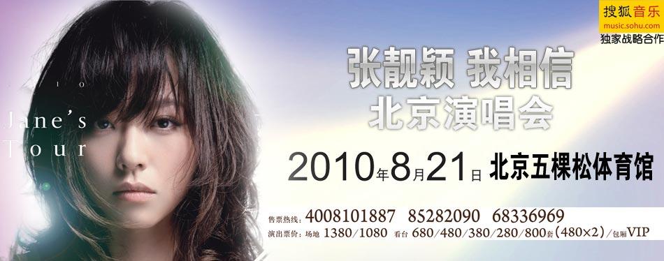 2010张靓颖北京演唱会