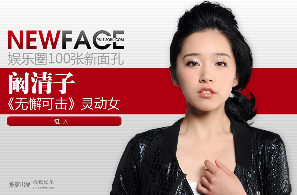 点击进入:newface阚清子