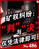 矿权纠纷:官印PK惊堂木