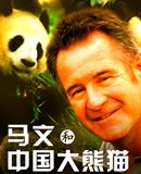 《马文与中国大熊猫》
