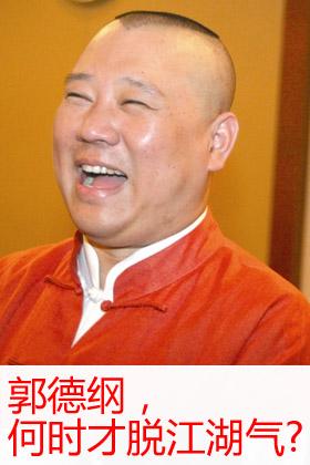 3日下午,德云社举行打人事件道歉会,李鹤彪到场给伤者鞠躬致歉,4日