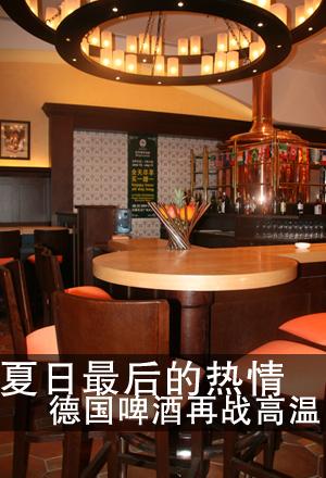 北京能喝啤酒的餐厅