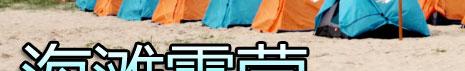 免费海滩露营活动,麻辣板报,搜狐汽车