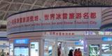 2009年体育旅游博览会