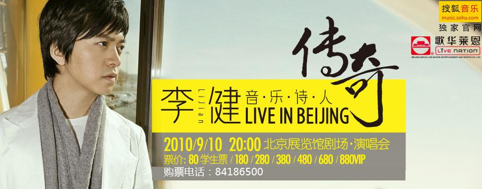 2010李健北京演唱会