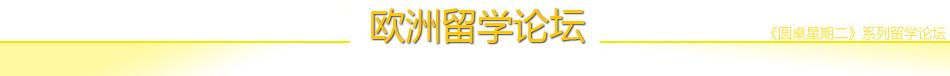 圆桌星期二,欧洲留学论坛,搜狐出国,留学欧洲,欧洲留学,留学中介