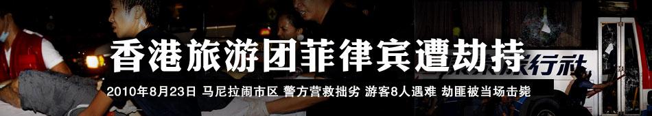 香港旅行团菲律宾遭劫持