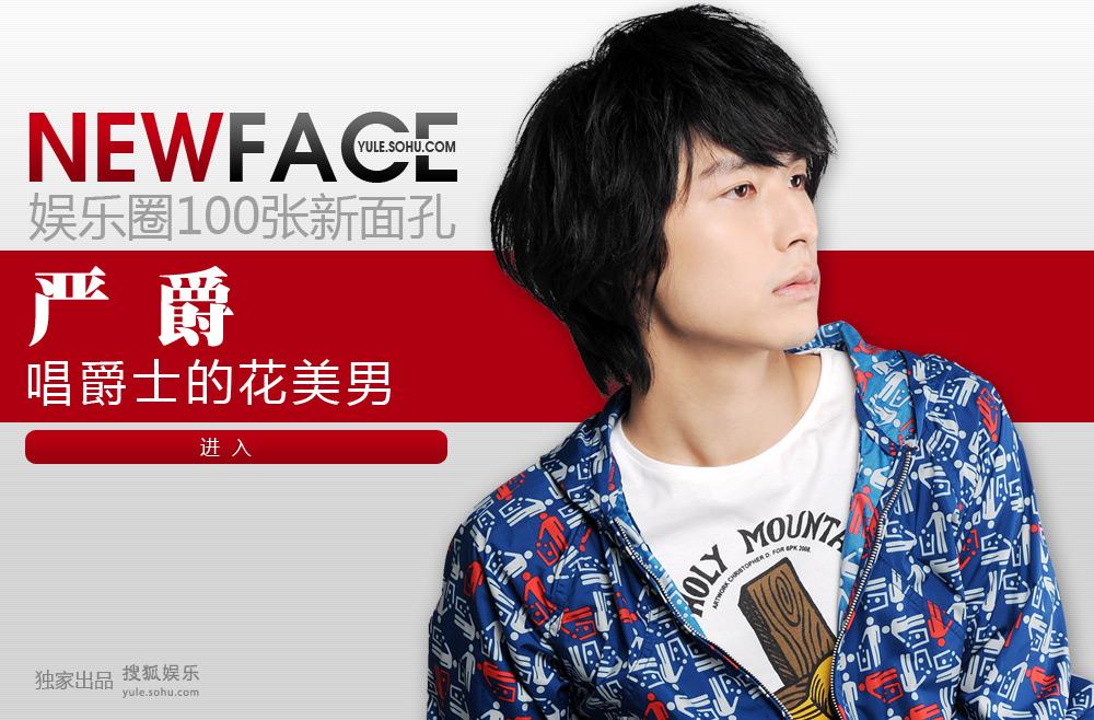 点击进入:newface严爵
