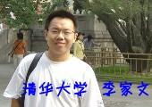 清华大学李家文