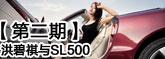 洪碧祺与SL500