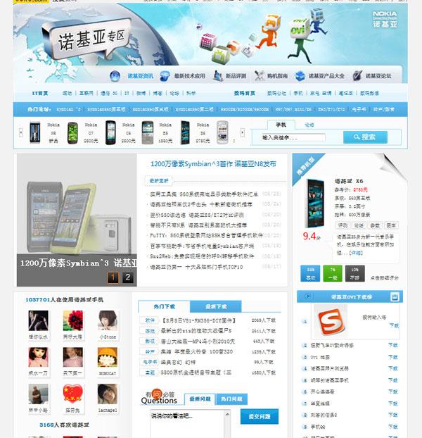 图为搜狐数码诺基亚专区