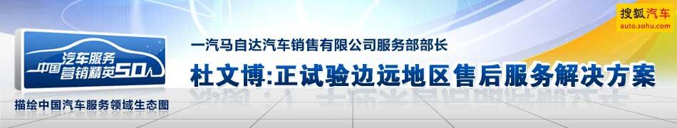 杜文博:正试验边远地区售后服务解决方案