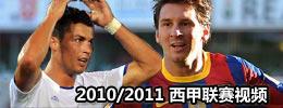 2010/2011西甲联赛视频