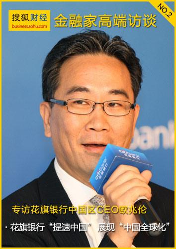 搜狐财经专访花旗银行中国区首席执行官 欧兆伦