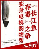 """""""长江鱼存毒""""之争"""