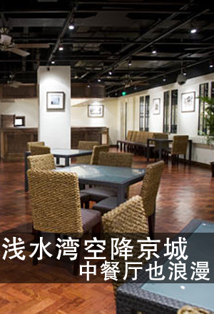浅水湾餐厅