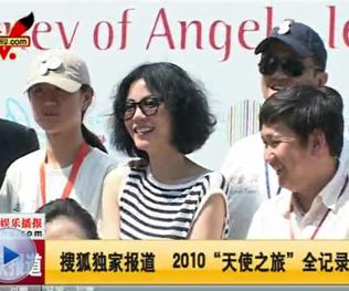 视频:搜狐独家报道 2010天使之旅全记录
