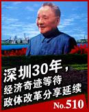 深圳30年