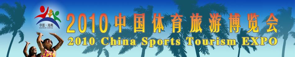 体育旅游博览会官方网站,体育旅游博览会官网,2010体育旅游博览会,海口体育旅游博览会,体育旅游博览会,体育旅游