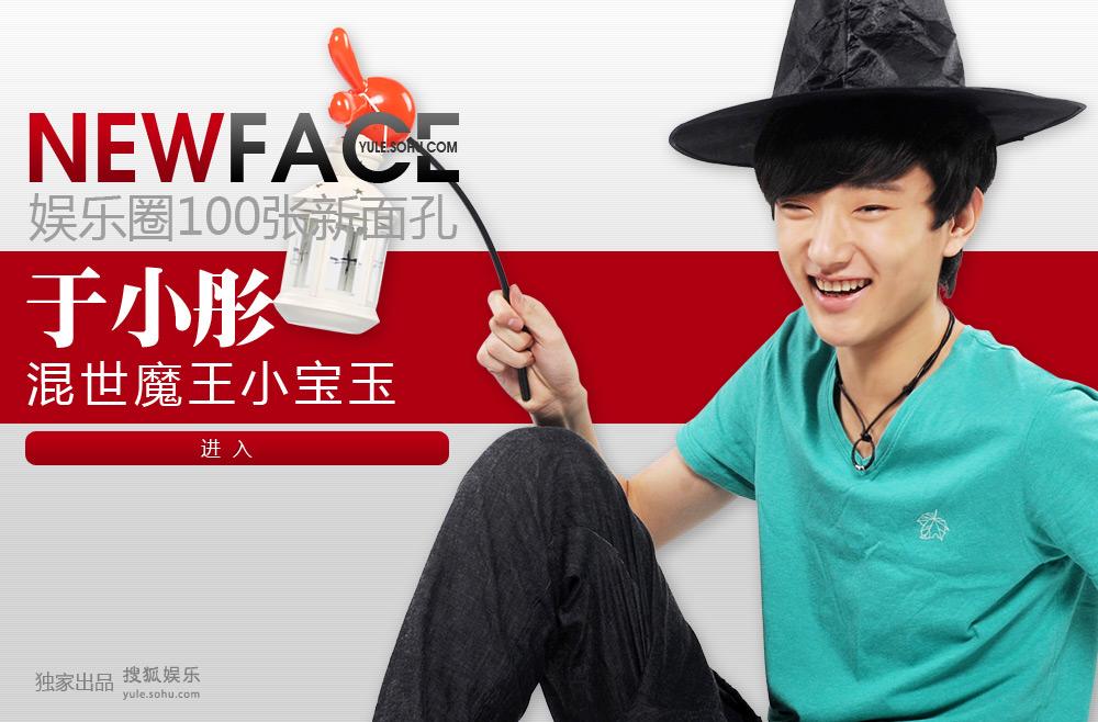 点击进入:NewFace于小彤