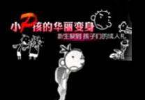 搜狐,搜狐教育,教育观察,小P孩日记,开学