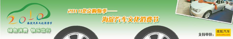 2010海淀汽车文化消费节