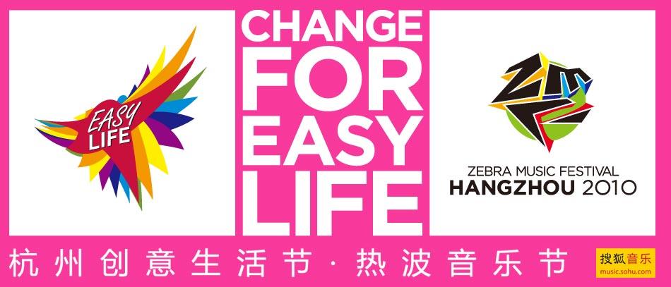 2010杭州创意生活展·热波音乐节