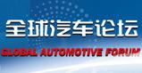 全球汽车论坛官网