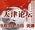 2010中国汽车产业发展国际论坛