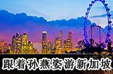 新加坡旅游攻略