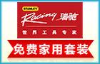 史丹利推轮胎大赛奖品赞助