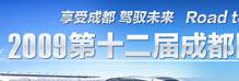 2009第十二届成都国际汽车展览会