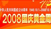 2008年国庆