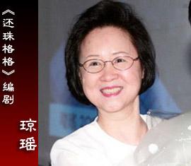 《还珠格格》编剧琼瑶